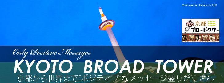 kyoto_broad_tower2.jpg